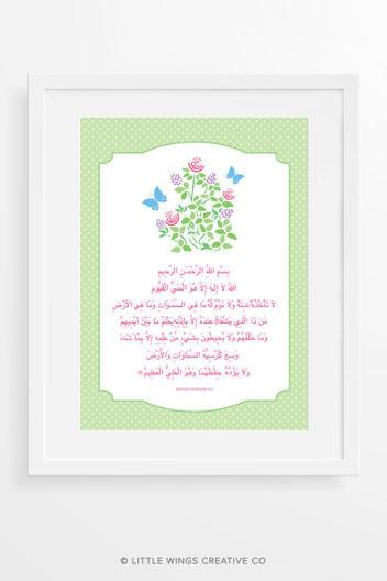 Ayat Al Kursi Botanical Arabic Islamic Art Print
