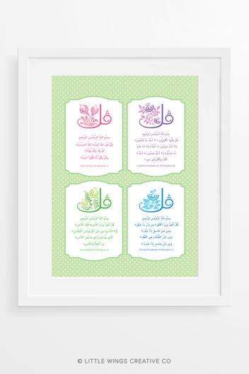 4 Quls Arabic Botanical Islamic Wall Art
