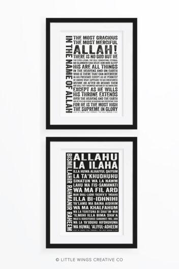 Ayat Al Kursi Set of 2 Islamic Art prints
